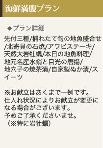 ★満腹プラン