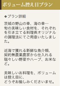 ★年末限定・特別プラン(日本料理)
