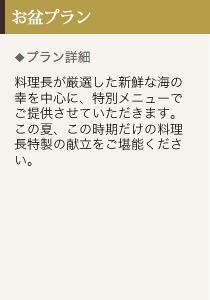 ★お盆プレン