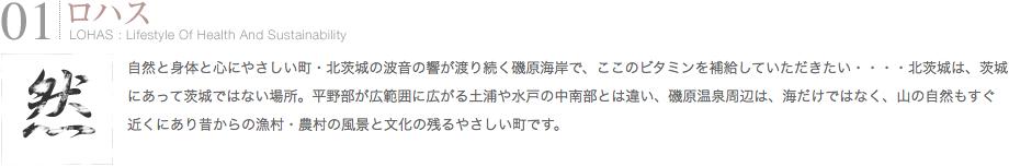 01 ロハス